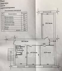 3-комнатная, улица Украинская 19. частное лицо, 55 кв.м. План квартиры