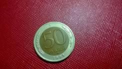 50 рублей 1992 год ММД №2 редкая.