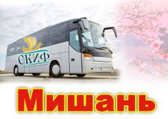 Мишань. Экскурсионный тур
