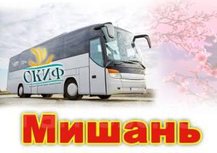 Мишань. Экскурсионный тур. Мишань 2018