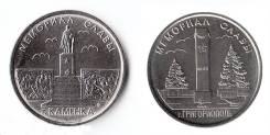 Приднестровье 1 рубль 2017г. Мемориал Славы-2шт.