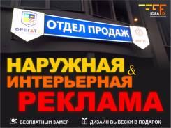 Производство Наружной и интерьерной рекламы !