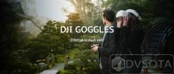 DJI Очки виртуальной реальности DJI Goggles. Оригинал. Гарантия.