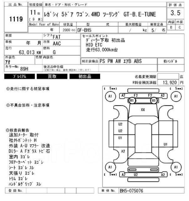 Карданчик рулевой. Subaru Legacy, BE5, BE9, BEE, BES, BH5, BH9, BHC, BHCB5AE, BHE Двигатели: EJ201, EJ202, EJ204, EJ206, EJ208, EJ254, EZ30D