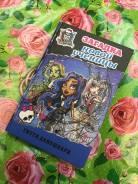 Книга Monster High