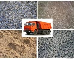 Щебень, сланец, песок, ПГС, сыпучие материалы
