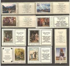 Лот марок СССР с купонами. Живопись и исскуство. Чистые, без гашения.