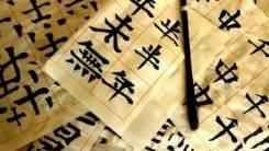 Переводчик по китайскому языку. Помогаю в переводе текстов.
