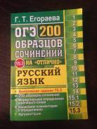 Задачники, решебники по русскому языку. Класс: 9 класс