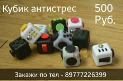 Кубик антистрес