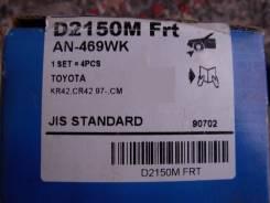Колодки передние D2150M