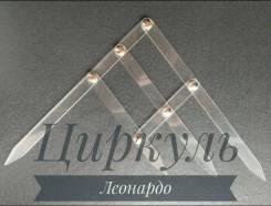Циркуль Леонардо (отрисовка эскиза бровей)