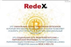 Удалённая работа в официальной компании RedeX