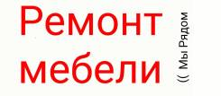 Ремонт Перетяжка Мебели. Реставрация, Фурнитура.