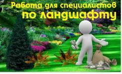 Землеустроитель. ИП Чернов В.В. Пригород Владивостока