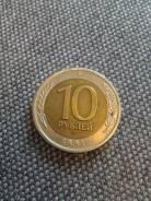 10 рублей 1991 ( ЛМД )