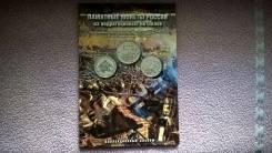 """Полный комплект монет """"Бородино 1812"""" 2012 год. В альбоме с описанием."""