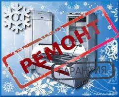 Ремонт холодильников, кондиционеров