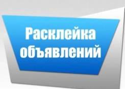 """Расклейщик. ПАО """"Ростелеком"""". Г. Владивосток"""