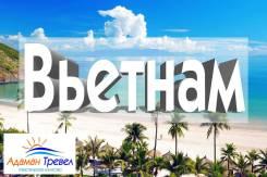 Вьетнам. Нячанг. Пляжный отдых. Отличные цены+ Акции+ Раннее бронирование+ Новый Год 2019