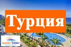 Турция. Анталья. Пляжный отдых. +++Турция. Анталья. +Вылеты из Владивостока+ На майские праздники+++