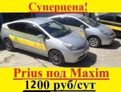 Аренда авто Toyota Prius под такси Maxim. Без водителя