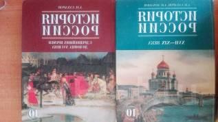 Учебник Истории Сахаров 10 Класс Скачать Бесплатно