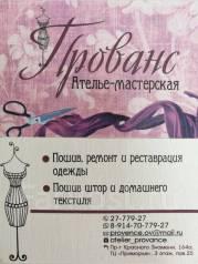 Пошив, ремонт и реставрация одежды
