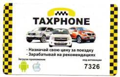Получи свой стабильный доход от таксомоторной компании
