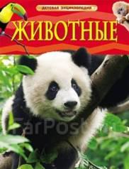 Книга. Детская энциклопедия. Животные. Под заказ