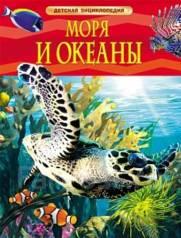 Книга. Детская энциклопедия. Моря и океаны. Под заказ