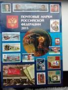 Полный годовой набор марок 2015 г.
