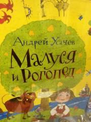 Продам книгу Малуся и Рогопед