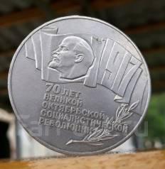 5 рублей 1987 год 70 лет Октябрьской Революции Шайба ! UNC.