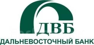 """Специалист по обслуживанию. ПАО """"Дальневосточный банк"""". Улица Кипарисовая 18"""