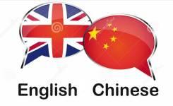 Репетитор по китайскому и английскому