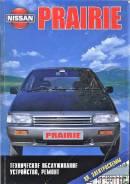 Nissan Prairie. M11, CA 20 S