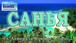 Санья. Пляжный отдых. Санья- раннее бронирование на 7, 11,14 и 21 день