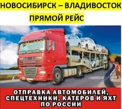 Доставка автомобилей и спецтехники автовозами с Новосибирска