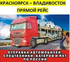 Доставка автомобилей и спецтехники автовозами с г. Красноярска