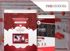 Разработка продающих сайтов landing page во Владивостоке