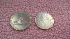 Юбилейные 5 и 2 Рубля России 2012 года. Все одним лотом.