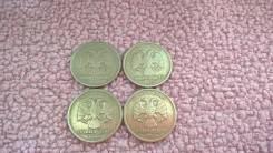 Нечастый 1 Рубль России 1999 года СПБ. 4 монеты одним лотом.