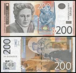 Динар Сербский.
