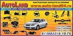 AutoLand Контрактные запчасти оптом и в розницу