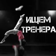 Тренер. В студию фитнеса и растяжки PERFORMANCE требуется тренер. PERFORMANCE studio, ИП Рыжакова А.И. Улица Батарейная 2