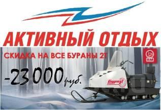 Бураны 2Т - «Минус 23 т. р »