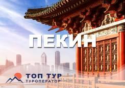 Пекин. Экскурсионный тур. Пекин на скоростной электричке!
