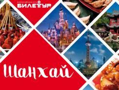 Шанхай. Экскурсионный тур. Отдых в Шанхае 4,5 или 8 дней. Прямой перелет из Владивостока!
