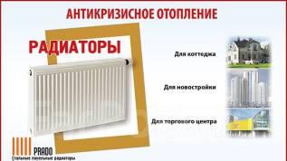 Радиаторы панельные.